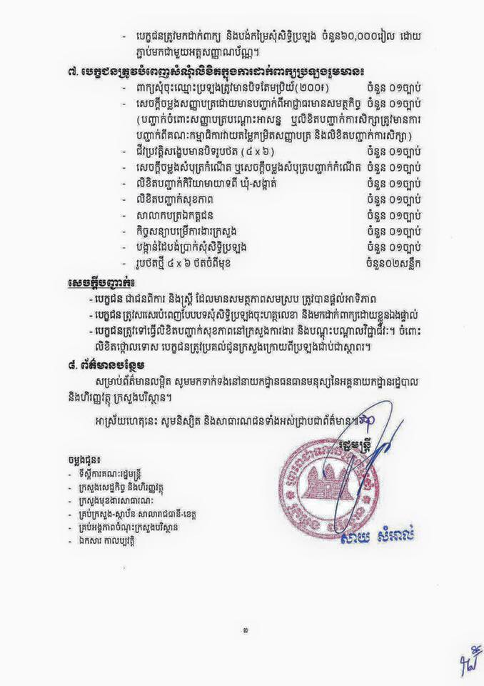 http://www.cambodiajobs.biz/2016/05/50-staffs-ministry-of-environment.html