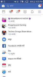 facebook par group kaise banaye