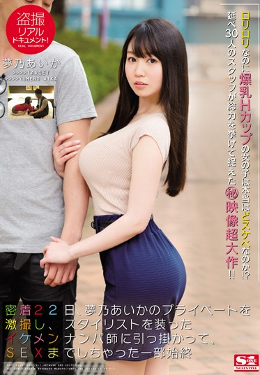 SNIS-945 Voyeur Real Document!Closely On 22nd, I Took A Picture Of Private Of Yumeo Aika Furiously, Caught By A Cock Sucking Guy Who Was Disguised As A Stylist