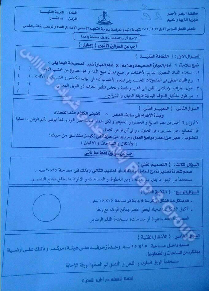 ورق امتحانات التربية الفنية للصف الثالث الإعدادي ترم أول محافظة البحر الأحمر