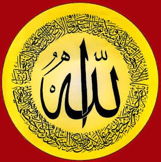 Gambar Kaligrafi Ayat Kursi Lingkaran Asma Allah