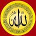 KUMPULAN GAMBAR KALIGRAFI AYAT KURSI | Kaligrafi Arab Ayat Kursi Asma ALLAH