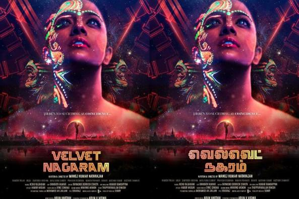full cast and crew of movie Velvet Nagaram 2018 wiki, story, release date – wikipedia Actress poster, trailer, Video, News, Photos, Wallpaper