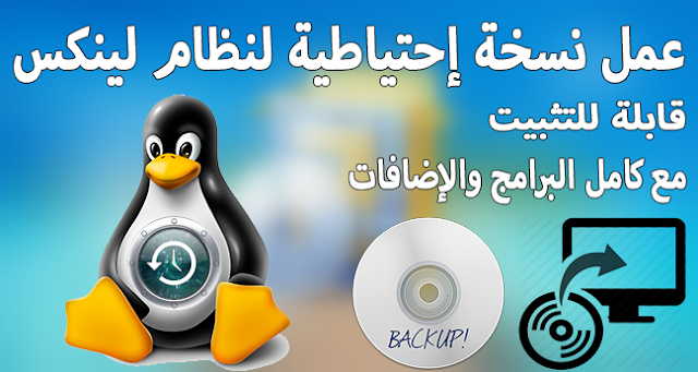 Make a backup system for Linux version