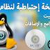 عمل نسخة إحتياطية لنظام لينكس قابلة للتثبيت