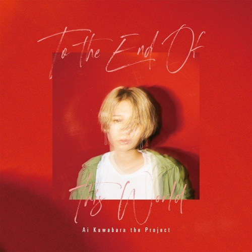 Ai Kuwabara The Project - To The End Of This World [FLAC 24bit   MP3 320 / WEB]