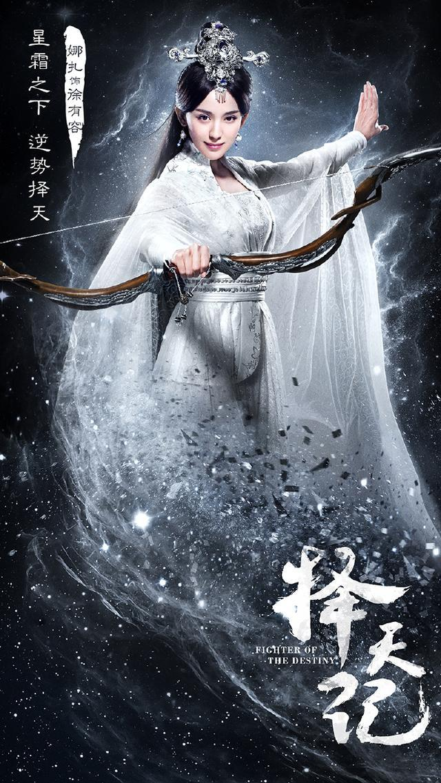 Gu Li Na Zha in Fighter of the Destiny