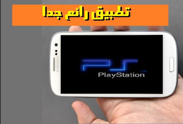 تطبيق رائع لتشغيل ألعاب PlayStation  في الأندرويد