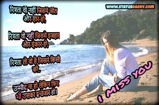 i, Miss, You, Shayari, in ,Hindi ,with,shayari