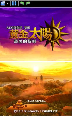 【NDS】黃金的太陽:漆黑的黎明中文版