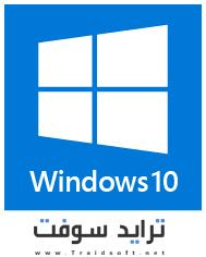 تحميل ويندوز 10 برابط مباشر واحد مجانا