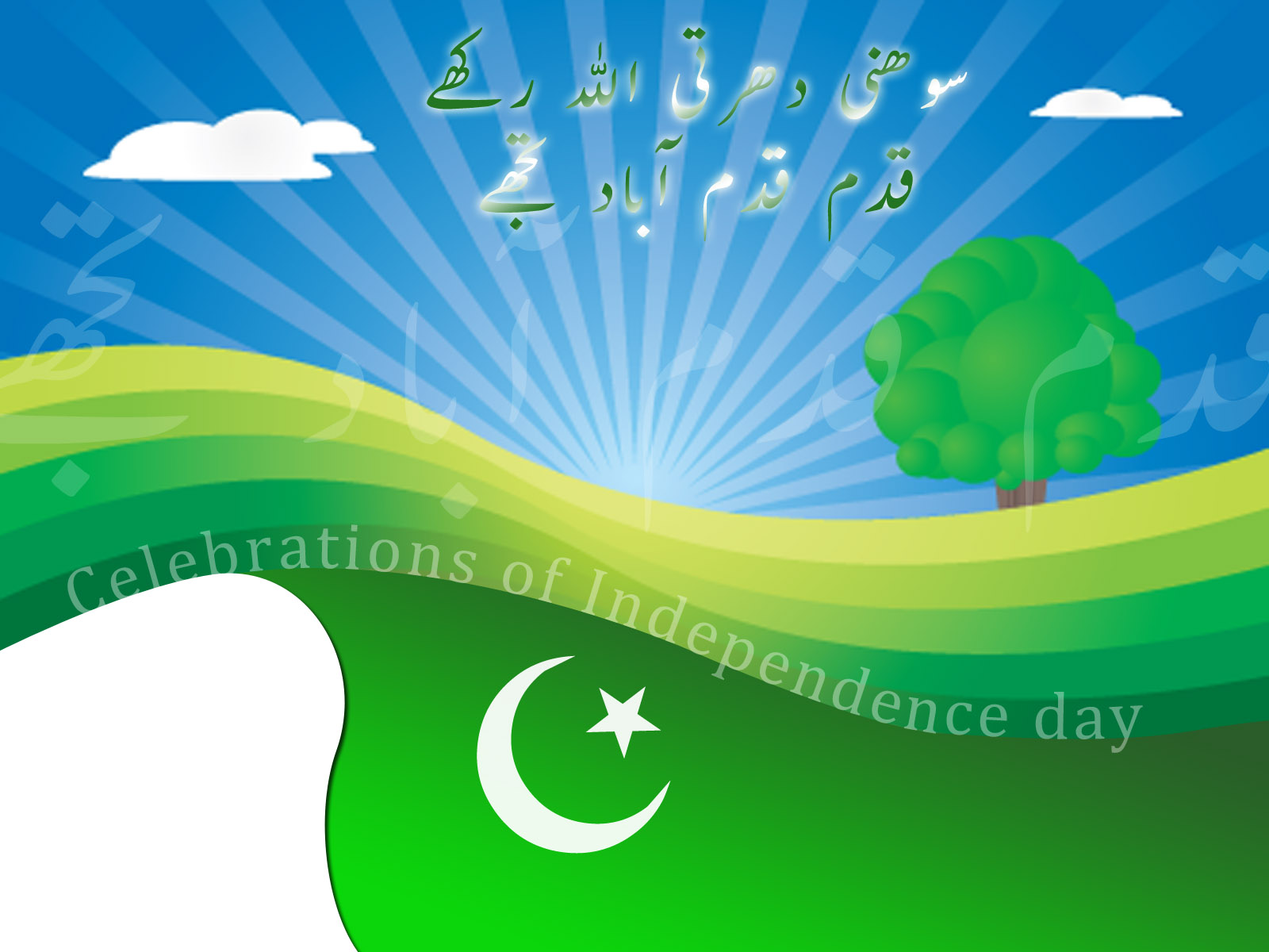 Allama Iqbal Wallpapers Hd Pakistan Independence Day Independence Day Pakistan 14