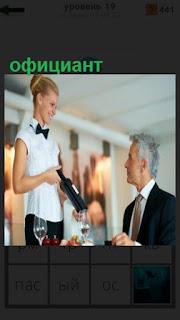 в ресторане официант принимает заказ и показывает бутылку вина