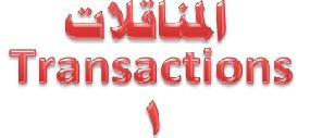 شرح transaction في الداتا بيس