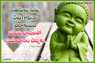 Here is Nice inspirational Telugu gautama buddha quotations - Gautama Buddha Telugu most Powerful Words with Quotes and Images- Life motivating telugu thoughts from gautama buddha - Top Telugu Golden words text messages quotes from Gautama Buddha - Gautama Buddha Telugu Quotations - Best of Gautama Buddha telugu quotes - Best thoughts of gautama buddha - Gautama Buddha images pictures wallpapers - Gautama Buddha Great quotes and sayings - Gautama Buddha inspirational quotes thoughts messages - telugu Gautam Buddha Words and Quotes images - Spiritual Quotations by Gautam Buddha in Telugu Font -Gautama Buddha positive Thinking Quotes in Telugu,Gautama Buddha quotes in Telugu language, about Gautama Buddha biography in Telugu,Quotes from Gautama Buddha in Telugu,about Gautama Buddha in Telugu pdf, few lines about Gautama Buddha in Telugu. Gautama Buddha Motivational Quotes and Quotations in Telugu words.Best inspirational quotes by Gautama Buddha in Telugu Language.