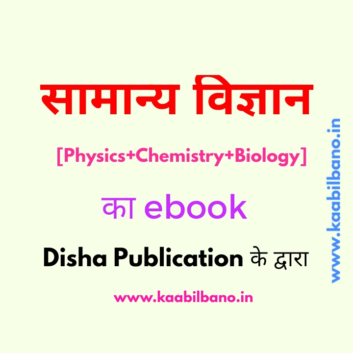 General science pdf in hindi download