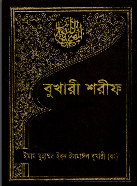 Hadith Books in Urdu - Hadees Books Sahih Bukhari, Sahih ...
