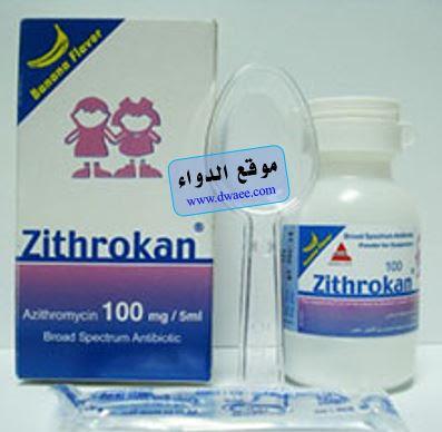 زيثروكان مضاد حيوي قوى للميكروب السبحى