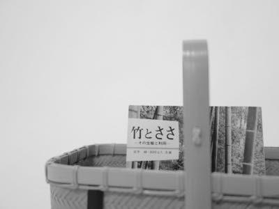 手提げの「散歩者の籠」とカラーブックス『竹とささ』