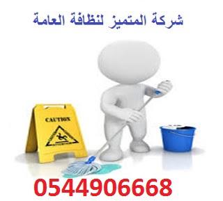 شركة غسيل شقق بالمدينة المنورة