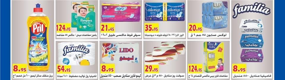عروض الفرجانى من 12 يناير حتى 25 يناير 2019 اقوى العروض