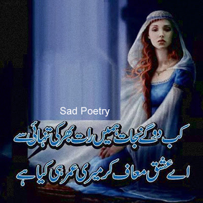 Kab do gay nijat hmein raat bhar ki tanhai sy Sad Poetry