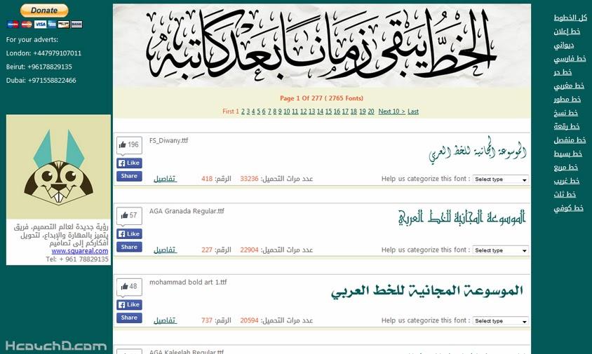 موقع تحميل الخطوط العربية مجانا