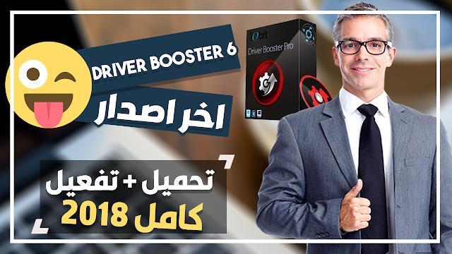 تحميل + تفعيل Driver Booster 6 كامل مفعل مدي الحياه اخر اصدار  2018   أفضل برنامج تعريفات