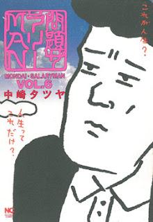 問題サラリーマン 第01-06巻 [Mondai Salaryman vol 01-06]