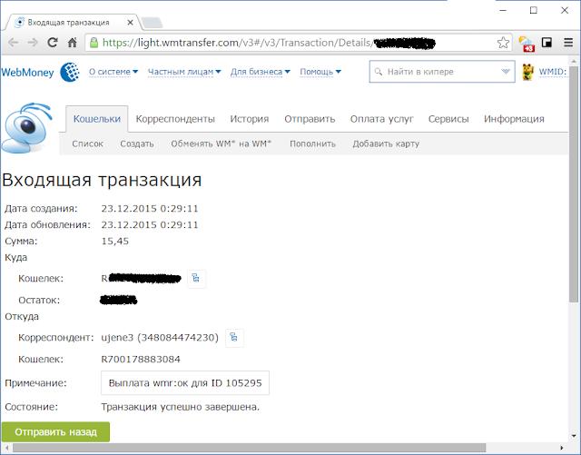 WMRok - выплата на WebMoney от 23.12.2015 года