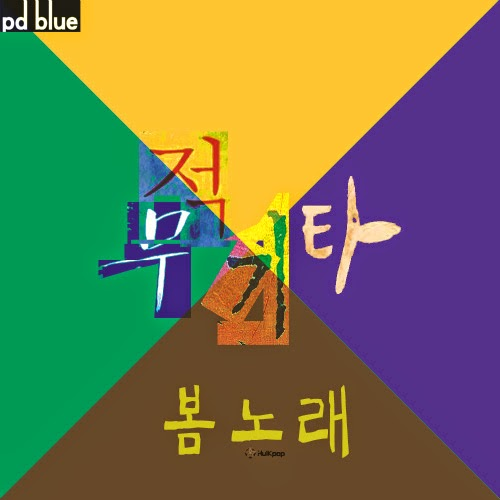 [Single] PD Blue – 봄노래