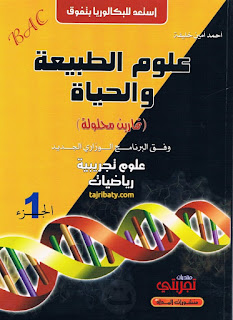 تحميل كتاب أحمد أمين خليفة للعلوم الطبيعية 3 ثانوي ( ع ت + ر ) ـ مئات التمارين المحلولة الطبعة الجديدة 8877356_orig