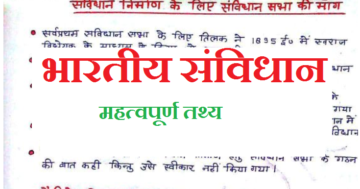general science questions in hindi pdf