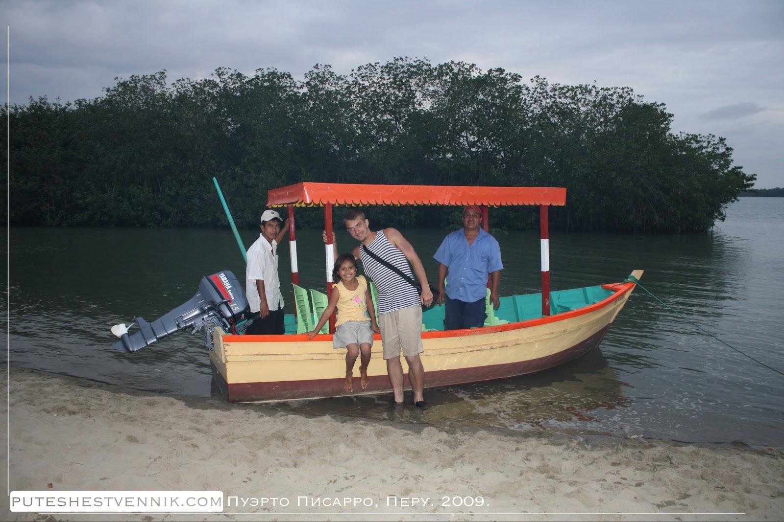 Путешественник и перуанцы на лодке