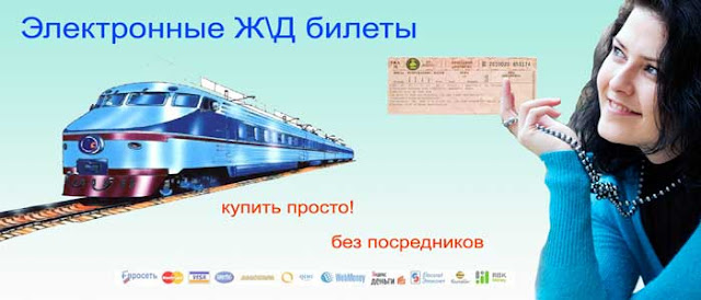 Электронные ж/д билеты