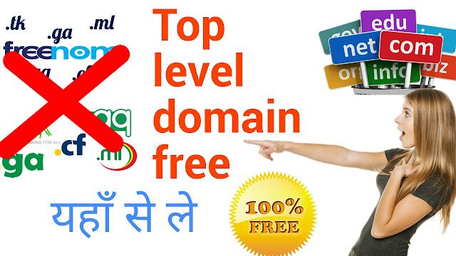 free me domain kaise le top level ka