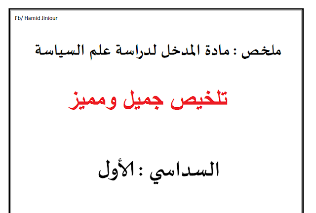 ملخصات القانون الفصل الأول : مادة المدخل لدراسة لعلم السياسة