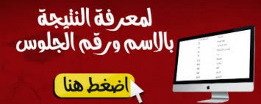 ظهرت الان نتيجة الشهادة الاعدادية محافظة الشرقية اخر العام2017-البوابة الالكترونية لمحافظة الشرقية