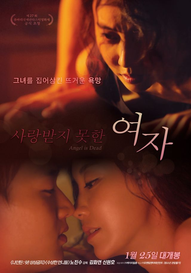 A Woman Who Wasn't Loved (2016) [korea 18+]
