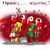 Γιατί έχουμε διαφορετικές ομάδες αίματος;