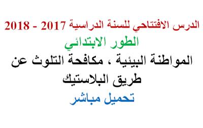 الدرس الافتتاحي الرسمي للسنة الدراسية 2017 - 2018  للطور الابتدائي