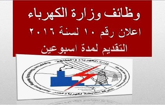"""وظائف وزارة الكهرباء """" اعلان رقم 10 """" الاوراق المطلوبة والتقديم لمدة 15 يوم للمؤهلات العليا"""
