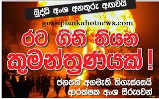 SathHanda Sunday News Paper