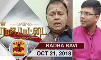 Rajapattai | Exclusive Interview with Actor Radha Ravi | Thanthi Tv 21-10-2018