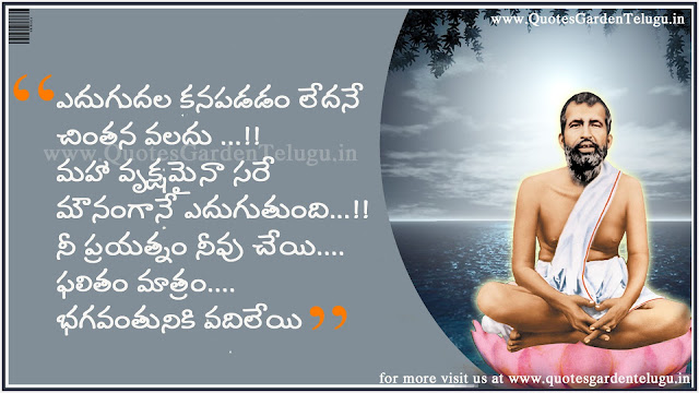 ramakrishna paramahamsa telugu quotations messages