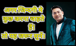 motivational,motivation,motivational speech in Hindi,motivational audio,motivational speaker,audio,Hindi,best motivation,motivational audio book,positive motivational audio,motivational speeches,motivation addicts,motivation archive,gym motivation,positive daily motivation audio,positive morning motivation audio,motivation for success,audio motivation