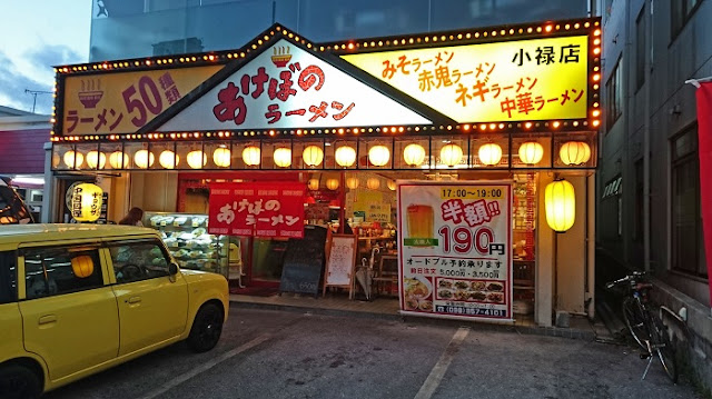 あけぼのラーメン小禄店の写真