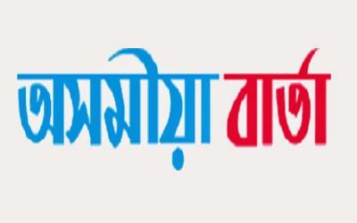 http://www.gpoperators.com/2015/02/nababarta-prasanga-assam.html