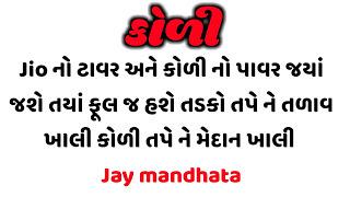 Best Koli Samaj  Royal Attitude Shayari Status for whatsapp facebook