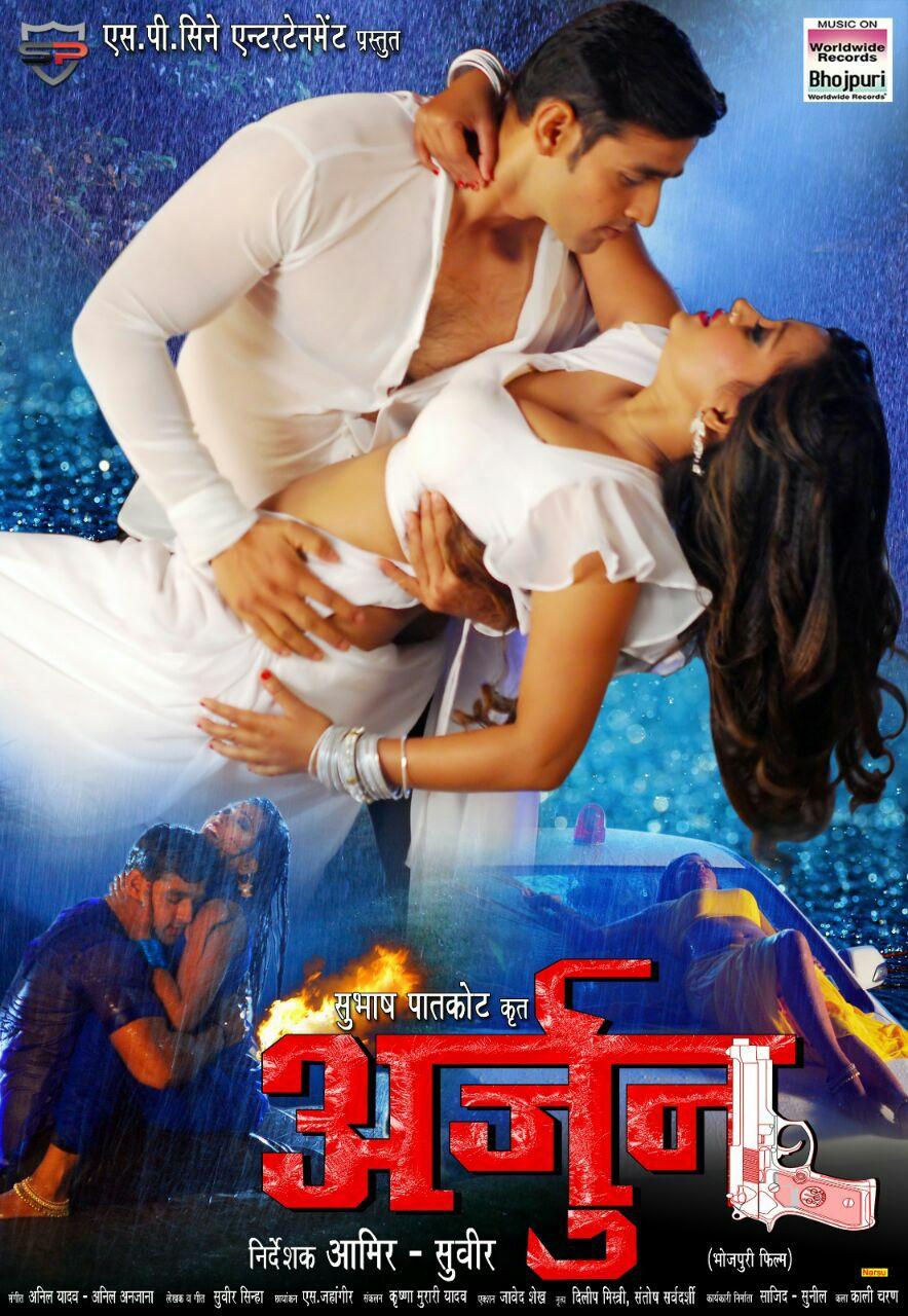First look Poster Of Bhojpuri Movie Arjun. Latest Feat Bhojpuri Movie Arjun Poster, movie wallpaper, Photos
